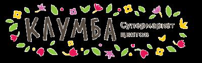 КЛУМБА55